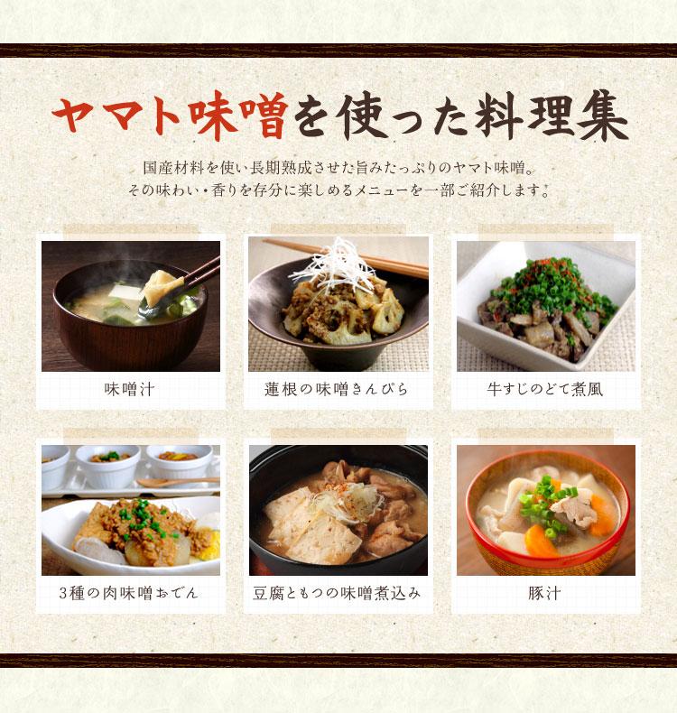 ヤマト味噌を使った料理集