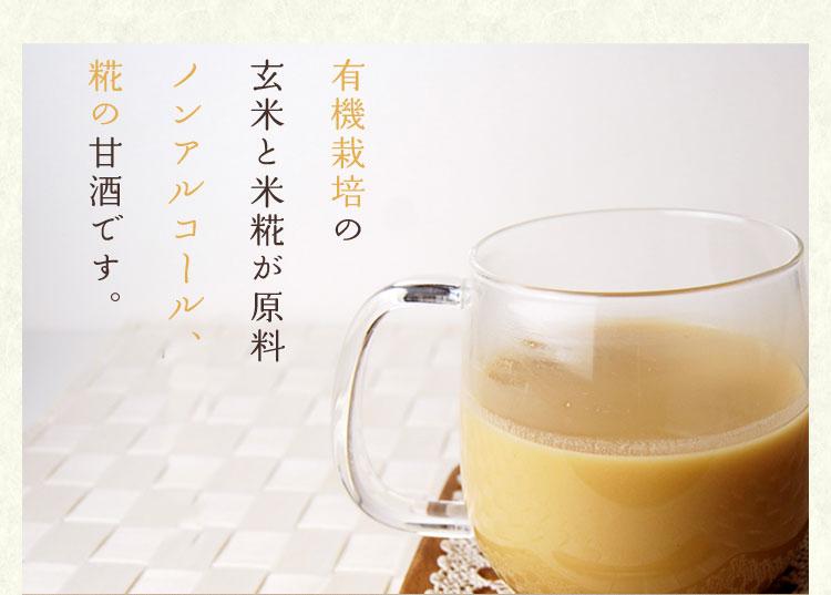 飲みやすいノンアルコール砂糖不使用の米糀甘酒