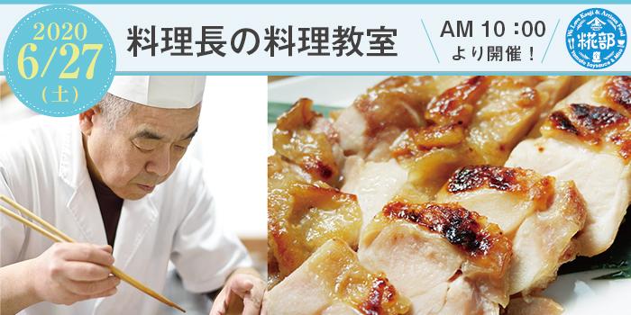中村料理長の和食のだし取りの基本&金沢白糀漬けの素 活用講座
