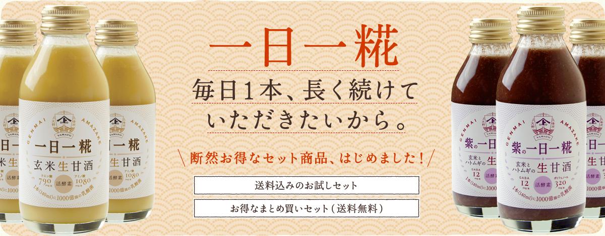 ㈱ヤマト醤油味噌 ヤマト糀パーク>