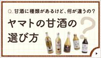 甘酒の選び方
